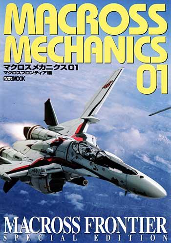 マクロスメカニクス 01 マクロスフロンティア編本(ホビージャパンHOBBY JAPAN MOOKNo.414)商品画像