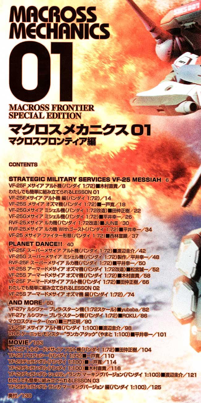 マクロスメカニクス 01 マクロスフロンティア編本(ホビージャパンHOBBY JAPAN MOOKNo.414)商品画像_1
