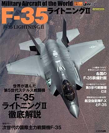 F-35 ライトニング 2ムック(イカロス出版世界の名機シリーズNo.61789-26)商品画像