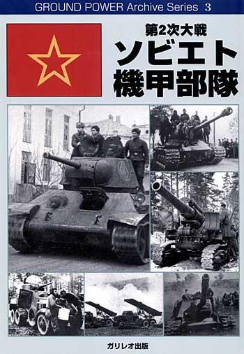 第2次大戦 ソビエト機甲部隊別冊(ガリレオ出版グランドパワー アーカイブ シリーズNo.003)商品画像