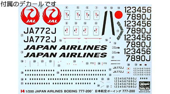 日本航空 ボーイング 777-200プラモデル(ハセガワ1/200 飛行機シリーズNo.014)商品画像_1