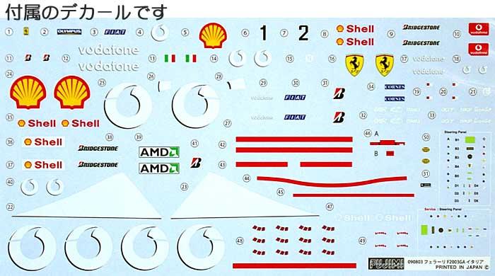 フェラーリ F2003-GA イタリアグランプリプラモデル(フジミ1/20 GPシリーズNo.GP030)商品画像_1