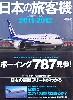 日本の旅客機 2011-2012