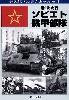 第2次大戦 ソビエト機甲部隊