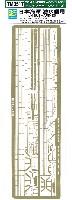 トムスモデル1/350 艦船用エッチングパーツシリーズ日本海軍 潜水艦用
