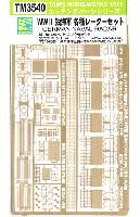 WW2 独海軍 各種レーダーセット