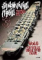 大日本絵画船舶関連書籍帝国海軍軍艦作例集 3 Takumi明春の1/700 艦船模型 至福への道 其之六