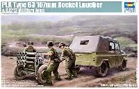 トランペッター1/35 AFVシリーズ中国軍 63式 107mm ロケット砲 & BJ212 軍用小型トラック