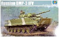 トランペッター1/35 AFVシリーズBMP-3 歩兵戦闘車 量産型