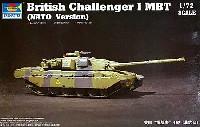 トランペッター1/72 AFVシリーズイギリス軍 チャレンジャー 1 (NATOバージョン)