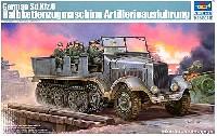 ドイツ Sdkfz.6 5tハーフトラック 砲兵仕様