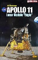 ドラゴンドラゴンスペースモデルキットシリーズアポロ11号 月着陸船 イーグル