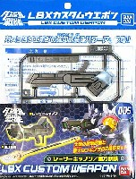 バンダイLBX カスタムウエポン (ダンボール戦機)レーザーキャノン / 薙刀斬鉄(なぎなたざんてつ)