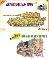 ドイツ 超重戦車 マウス w/ドイツ軍 戦車猟兵