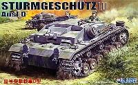 フジミ1/76 スペシャルワールドアーマーシリーズ3号突撃戦車 D型