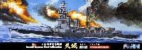日本海軍 巡洋戦艦 天城 デラックス (金属製41cm主砲砲身 10本セット付き)