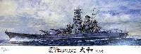 旧日本海軍 戦艦 大和 就役時