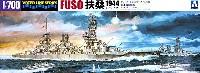 アオシマ1/700 ウォーターラインシリーズ日本戦艦 扶桑 1944 (リテイク)