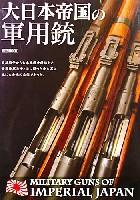 大日本帝国の軍用銃 (Military Guns of Imperial Japan)