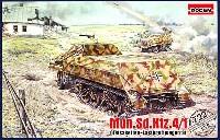 ドイツ 装甲弾薬運搬車 パンツァーベルファー用 (Mun.Sd.Kfz.4/1)
