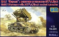 ユニモデル1/72 AFVキットアメリカ M4A1 シャーマン M17/4.5インチ ロケットランチャー