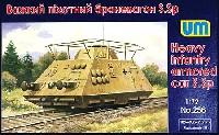 ユニモデル1/72 AFVキットドイツ ドライジーネ 装甲トロッコ 戦闘指揮型