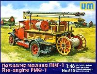 ロシア PMG-1 消防自動車