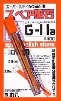 ガイアノーツG-Goods シリーズ (ツール)スペア砥石 400番 (3本入) (スーパースティック砥石用)