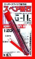 ガイアノーツG-Goods シリーズ (ツール)スペア砥石 1200番 (3本入) (スーパースティック砥石用)