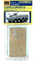 陸上自衛隊 96式装輪装甲車専用 アップグレードパーツ B (イラク派遣デカール付属)