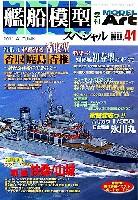 モデルアート艦船模型スペシャル艦船模型スペシャル No.41 軽巡 香取型/駆逐艦 初春型/戦艦 扶桑・山城