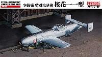 ファインモールド1/48 日本陸海軍 航空機帝国海軍 空技廠 特別攻撃機 桜花一一型