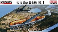 ファインモールド1/48 日本陸海軍 航空機帝国海軍 桜花 練習滑空機 K1