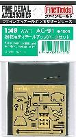 ファインモールド1/48 ファインデティール アクセサリーシリーズ(航空機用)桜花用 ディテールアップパーツセット