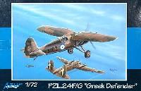 アズール1/72 航空機モデルPZL.24F/G ギリシャ防空戦