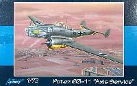 アズール1/72 航空機モデルポテーズ 63-11 双発偵察機 枢軸国仕様