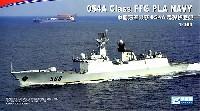 ドリームモデル1/700 艦船モデル054A 中国海軍 江凱 (ジャンカイ) 2型 フリゲート 初期型