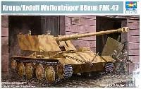 ドイツ ヴァッフェントレーガ クルップ/アルデルト 88mm対戦車自走砲 Pak43