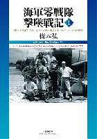 大日本絵画航空機関連書籍海軍零戦隊 撃墜戦記 1 昭和18年2月-7月、ガダルカナル撤退とポートダーウィンでの勝利
