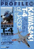 航空自衛隊 T-4 中等練習機 and T-33A、T-1A/B