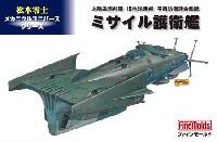 ミサイル護衛艦 (太陽系連邦軍 旧地球連邦 宇宙防衛連合艦隊)