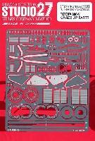 スタジオ27ツーリングカー/GTカー デティールアップパーツトヨタ 88C-V グレードアップパーツ