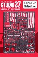 スタジオ27ラリーカー グレードアップパーツプジョー 207 グレードアップパーツ