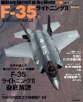 F-35 ライトニング 2