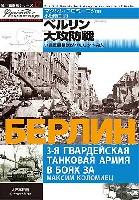 大日本絵画独ソ戦車戦シリーズベルリン大攻防戦 -ソ連軍最精鋭がベルリンへ突入