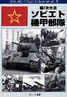 ガリレオ出版グランドパワー アーカイブ シリーズ第2次大戦 ソビエト機甲部隊