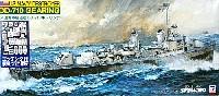 米国海軍駆逐艦 DD-710 ギアリング (エッチングパーツ付)
