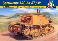 イタレリ1/35 ミリタリーシリーズイタリア自走砲 セモベンテ L40 da 47/32