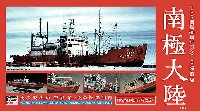 ハセガワ1/350 Z帯南極観測船 宗谷 第一次南極観測隊 (TBSドラマ 南極大陸」)