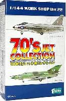 70年代ジェット機コレクション